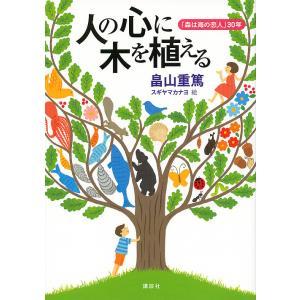 人の心に木を植える 「森は海の恋人」30年 / 畠山重篤 / スギヤマカナヨ
