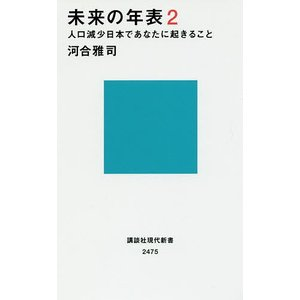 未来の年表 2 / 河合雅司