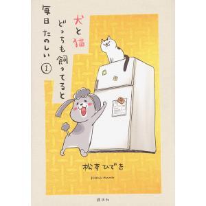 犬と猫どっちも飼ってると毎日たのしい 1/松本ひで吉|bookfan