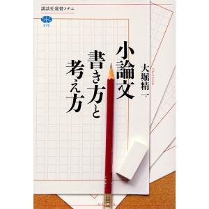 小論文書き方と考え方 / 大堀精一