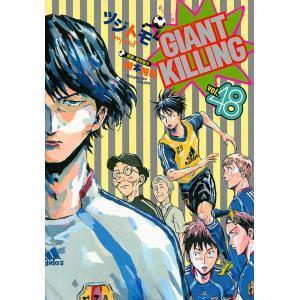 GIANT KILLING 48/ツジトモ|bookfan