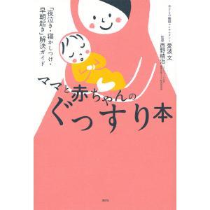 ママと赤ちゃんのぐっすり本 「夜泣き・寝かしつけ・早朝起き」解決ガイド / 愛波文 / 西野精治|bookfan
