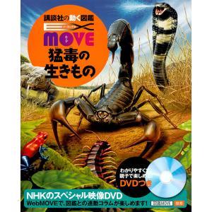 講談社の動く図鑑EX MOVE 猛毒の生きもの / 今泉忠明