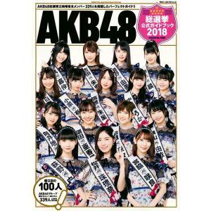 AKB48総選挙公式ガイドブック 2018/AK...の商品画像
