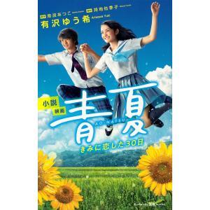 小説映画青夏 きみに恋した30日 / 南波あつこ / 持地佑季子 / 有沢ゆう希