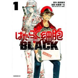 はたらく細胞BLACK 1 / 原田重光 / 初嘉屋一生 / 清水茜