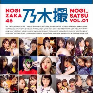 乃木撮 乃木坂46写真集 VOL.01の商品画像|ナビ