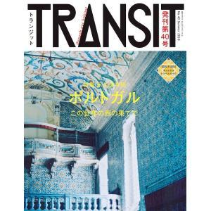 TRANSIT No.40(2018Summer)/旅行