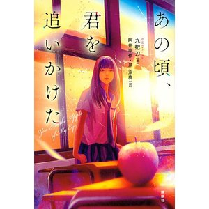 あの頃、君を追いかけた / 九把刀 / 阿井幸作 / 泉京鹿|bookfan