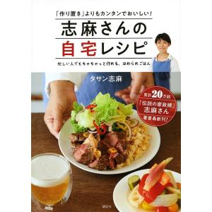 志麻さんの自宅レシピ 「作り置き」よりもカンタンでおいしい! 忙しい人でもちゃちゃっと作れる、ほめられごはん / タサン志麻 / レシピ|bookfan