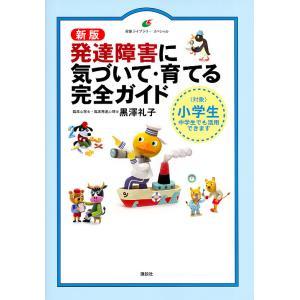 発達障害に気づいて・育てる完全ガイド 〈対象〉小学生中学生でも活用できます / 黒澤礼子|bookfan