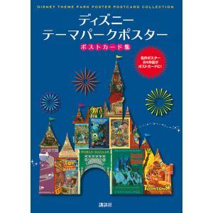 ディズニーテーマパークポスターポストカード集/講談社の商品画像|ナビ