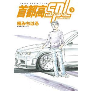首都高SPL(スペシャル) 3 / 楠みちはる|bookfan