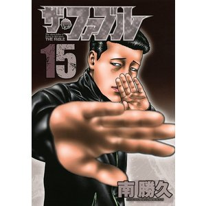 ザ・ファブル The silent‐killer is living in this town. 15 / 南勝久|bookfan