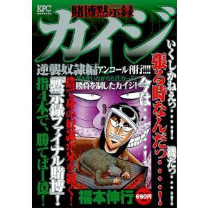 賭博黙示録カイジ 逆襲奴隷編 / 福本伸行|bookfan
