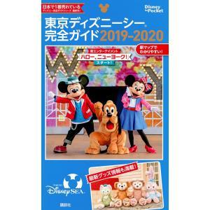 編:講談社 出版社:講談社 発行年月:2018年10月 シリーズ名等:Disney in Pocke...
