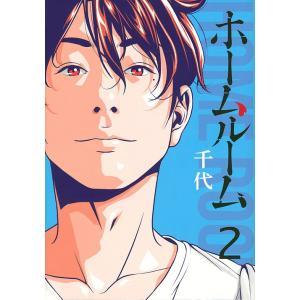 ホームルーム 2 / 千代|bookfan