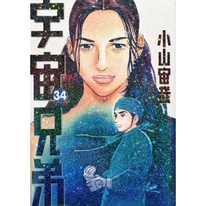 〔予約〕宇宙兄弟 34/小山宙哉|bookfan