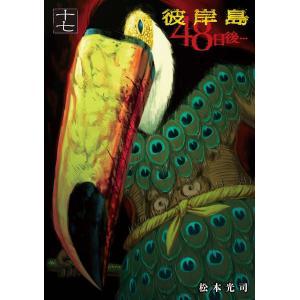 彼岸島48日後… 17 / 松本光司 bookfan