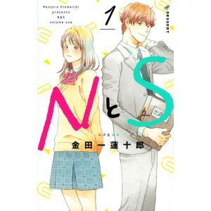 NとS 1/金田一蓮十郎|bookfan