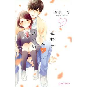 花野井くんと恋の病 I'm addicted to you. 2/森野萌|bookfan