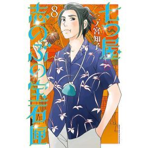七つ屋志のぶの宝石匣 8/二ノ宮知子|bookfan