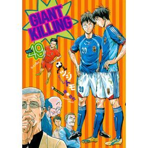 〔予約〕GIANT KILLING 49/ツジトモ|bookfan