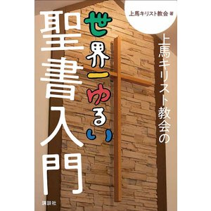 著:上馬キリスト教会 出版社:講談社 発行年月:2018年11月