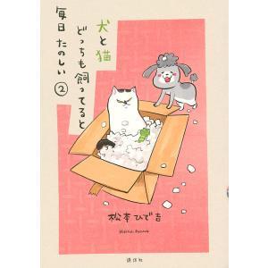 犬と猫どっちも飼ってると毎日たのしい 2/松本ひで吉|bookfan