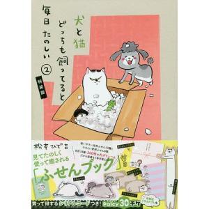 特装版 犬と猫どっちも飼ってると毎日 2/松本ひで吉|bookfan
