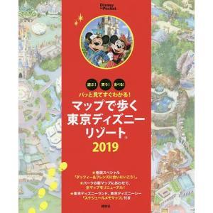 出版社:講談社 発行年月:2018年11月 シリーズ名等:Disney in Pocket