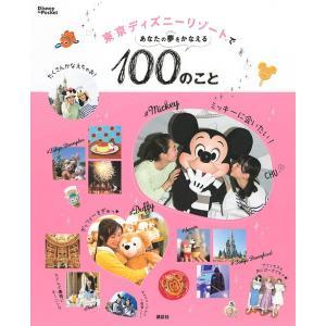 編:講談社 出版社:講談社 発行年月:2018年11月 シリーズ名等:Disney in Pocke...