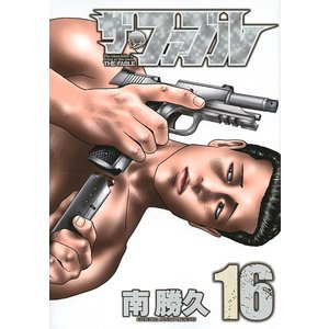 ザ・ファブル The silent‐killer is living in this town. 16 / 南勝久|bookfan