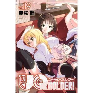 UQ HOLDER! vol.19 / 赤松健|bookfan