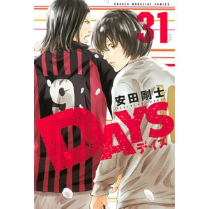 DAYS 31 / 安田剛士|bookfan