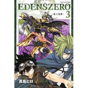 EDENS ZERO 3 / 真島ヒロ|bookfan