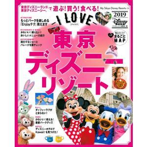 I LOVE東京ディズニーリゾート 2019 / ディズニーファン編集部 / 旅行