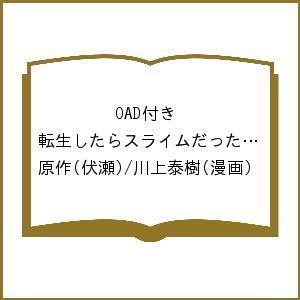 〔予約〕OAD付き 転生したらスライムだった件(11)限定版 / 原作 / 川上泰樹 bookfan
