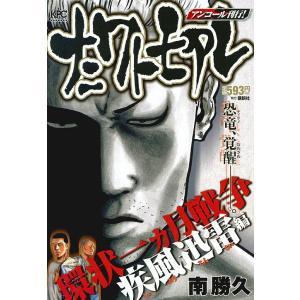 ナニワトモアレ 環状一ヵ月戦争疾風迅雷編 / 南勝久|bookfan