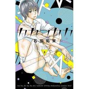 カカフカカ 8 / 石田拓実|bookfan