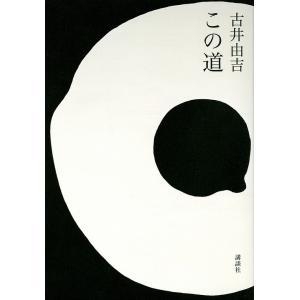 著:古井由吉 出版社:講談社 発行年月:2019年01月