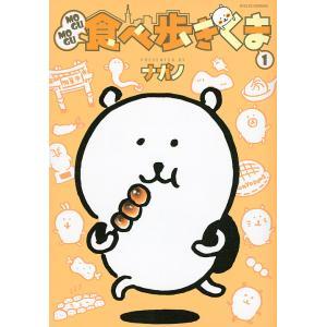 MOGUMOGU食べ歩きくま 1 / ナガノ