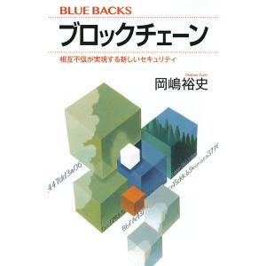 著:岡嶋裕史 出版社:講談社 発行年月:2019年01月 シリーズ名等:ブルーバックス B−2083