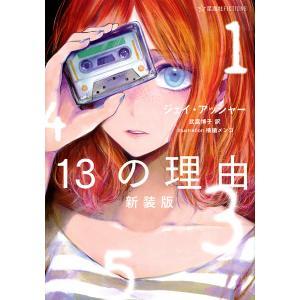 13の理由 / ジェイ・アッシャー / 武富博子