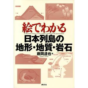 絵でわかる日本列島の地形・地質・岩石 / 藤岡達也