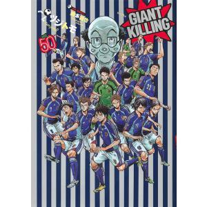 GIANT KILLING 50 / ツジトモ / 綱本将也|bookfan