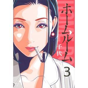 ホームルーム 3 / 千代|bookfan