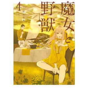 〔予約〕魔女と野獣 4 / 佐竹幸典|bookfan