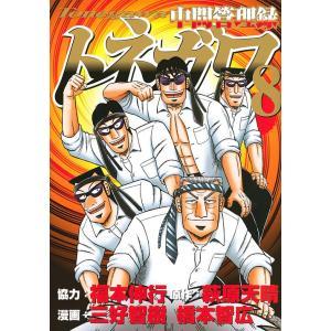中間管理録トネガワ 8 / 萩原天晴 / 三好智樹 / 橋本智広|bookfan