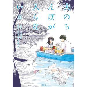 夫のちんぽが入らない 2 / こだま / ゴトウユキコ|bookfan